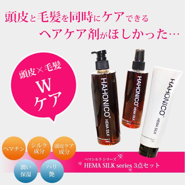 スカルプ&ヘア ヘマシルク ヘアクレンジング&トリートメント&頭皮の化粧水